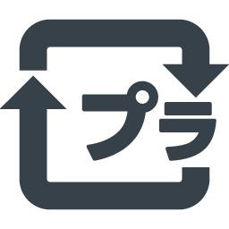 リサイクルマーク プラスチックのマーク プラマーク のアイコン 4 商用可の無料 フリー のアイコン素材をダウンロードできるサイト Icon Rainbow