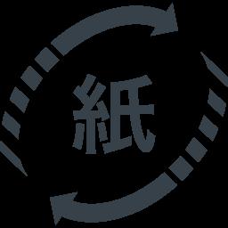 リサイクルマーク 紙の回収のマーク アイコン 商用可の無料 フリー のアイコン素材をダウンロードできるサイト Icon Rainbow
