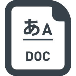 ワード資料の無料アイコン素材 商用可の無料 フリー のアイコン素材をダウンロードできるサイト Icon Rainbow
