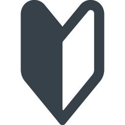 初心者マークの無料アイコン素材 1 商用可の無料 フリー のアイコン素材をダウンロードできるサイト Icon Rainbow