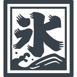 かき氷の旗の無料アイコン素材 1 商用可の無料 フリー のアイコン素材をダウンロードできるサイト Icon Rainbow