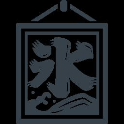 かき氷の旗の無料アイコン素材 2 商用可の無料 フリー のアイコン素材をダウンロードできるサイト Icon Rainbow